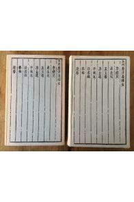 KIN P'ING MEI ou la merveilleuse histoire de HSI MEN avec ses six femmes en 2 volumes